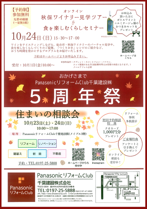 panaso-2021-10-event.png