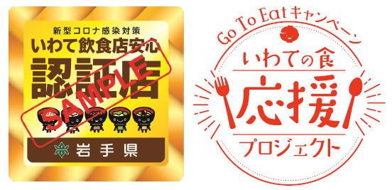 go-to-eat-sample&rogo.png