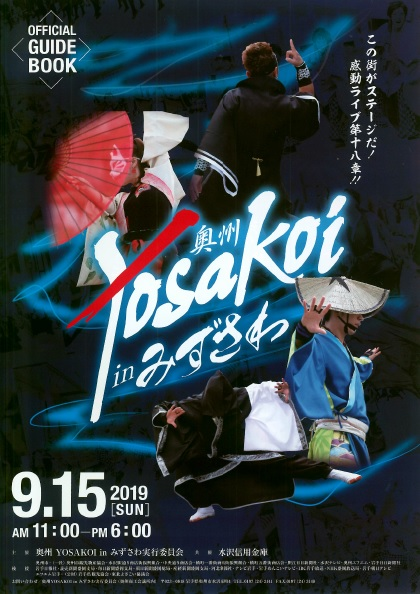 yosakoi-2019-guidebook.jpg